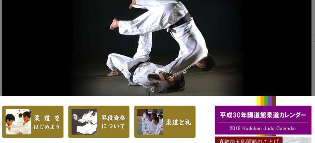 Kodokan Japan